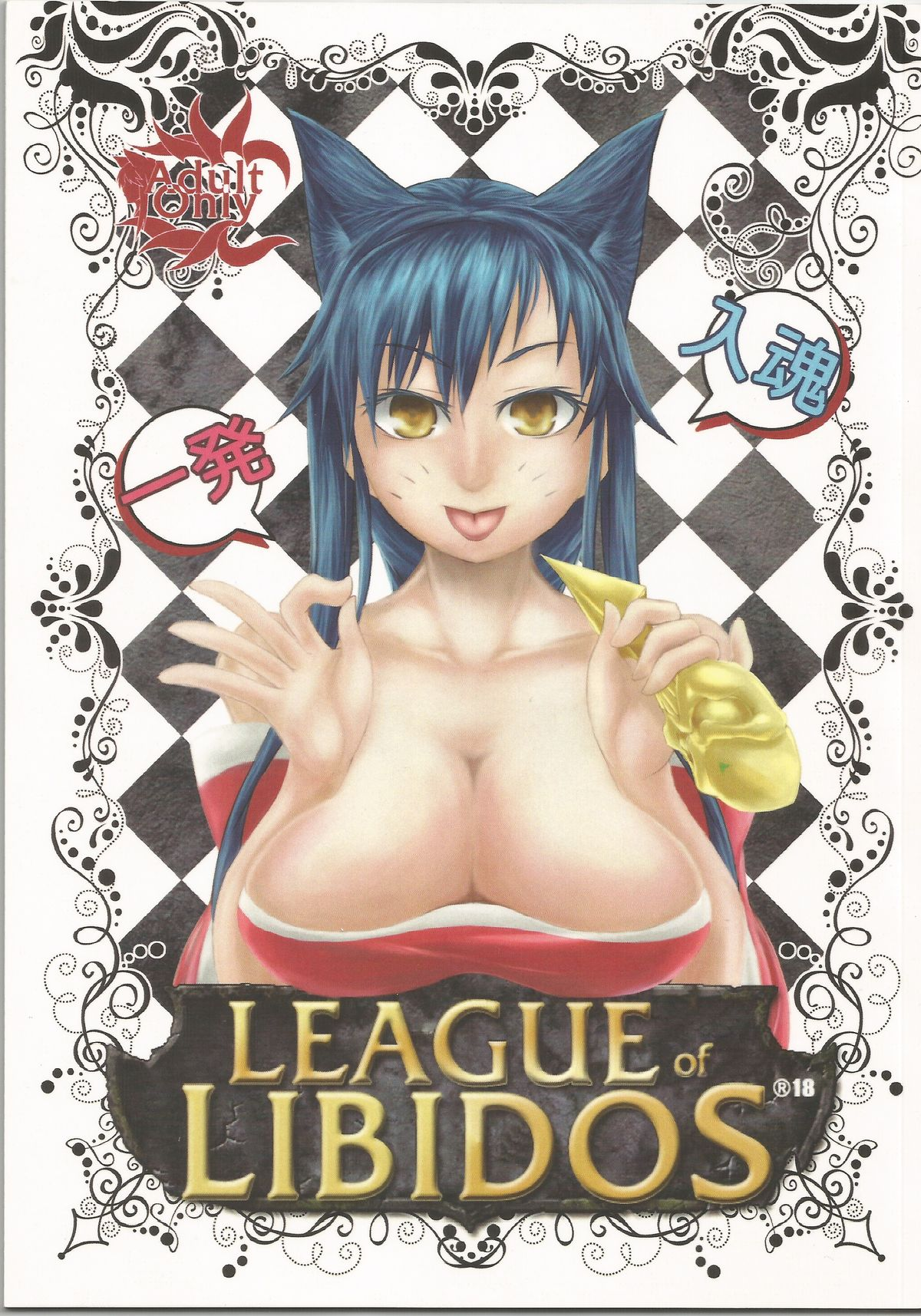 Photo of [CN] FF22 ~ League of Libidos