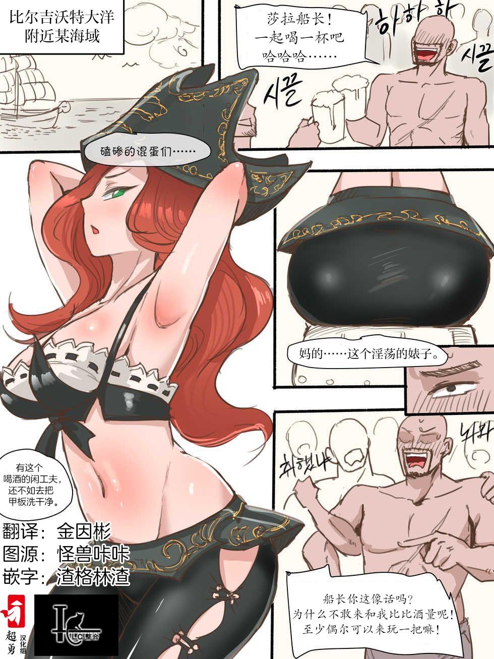 [CN - DOUJIN] Laliberte ~ 好孕姐的海盗酒量比赛(英雄联盟) Hentai