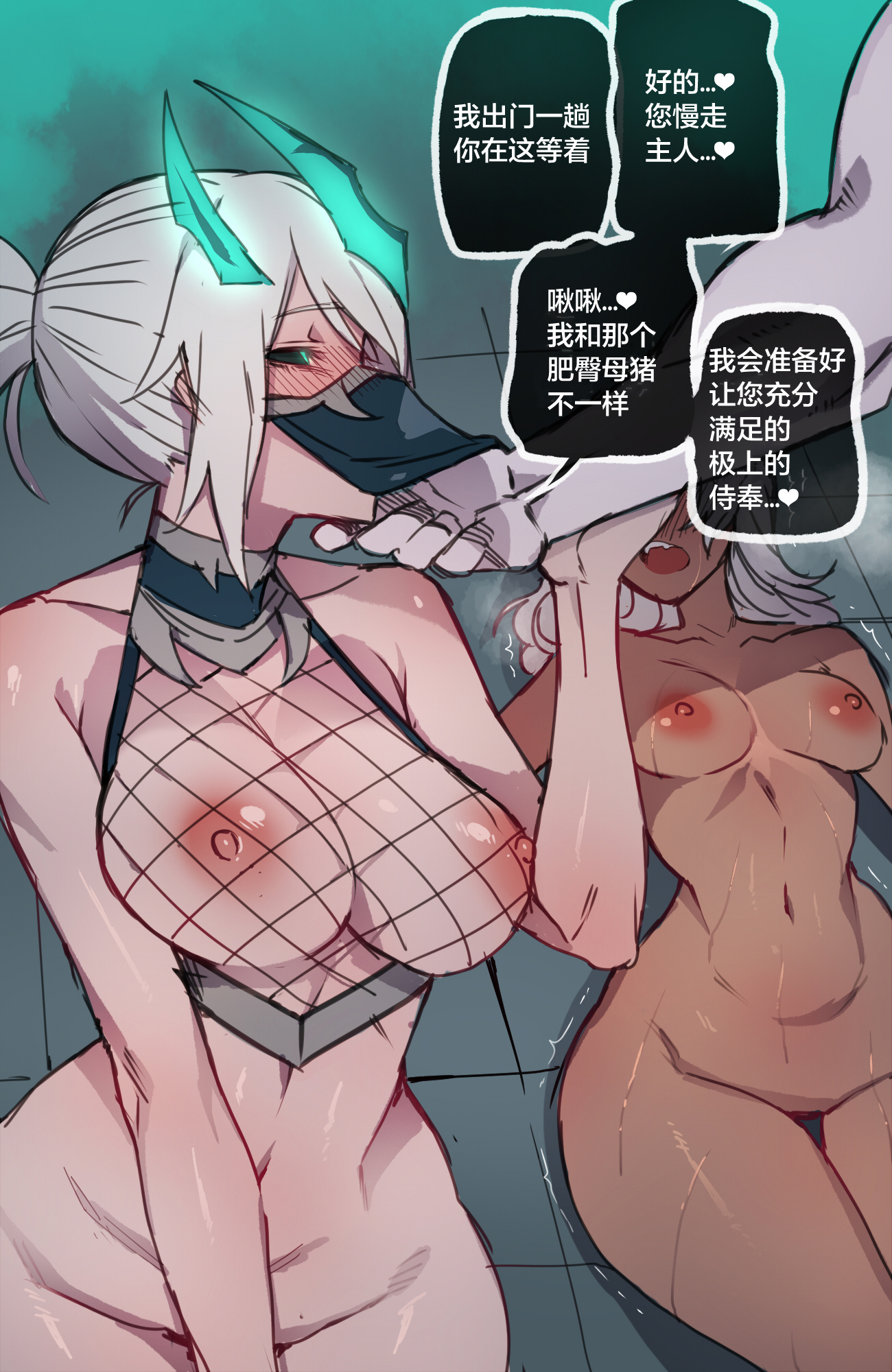 [CN - DOUJIN] Ratatatat74 ~ Ruination 2 Hentai