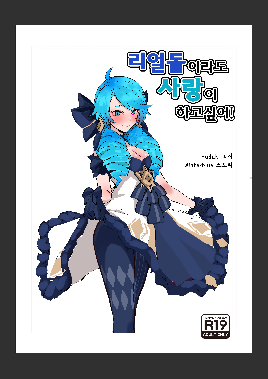 [ENG - DOUJIN] Hudak ~ Gwen Hentai