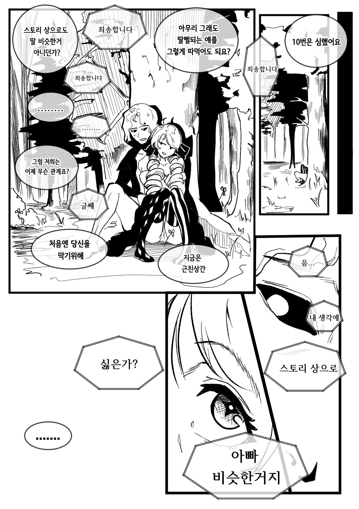 [KR - DOUJIN] Sang Ha ~ I'M NOT ISOLDE Hentai