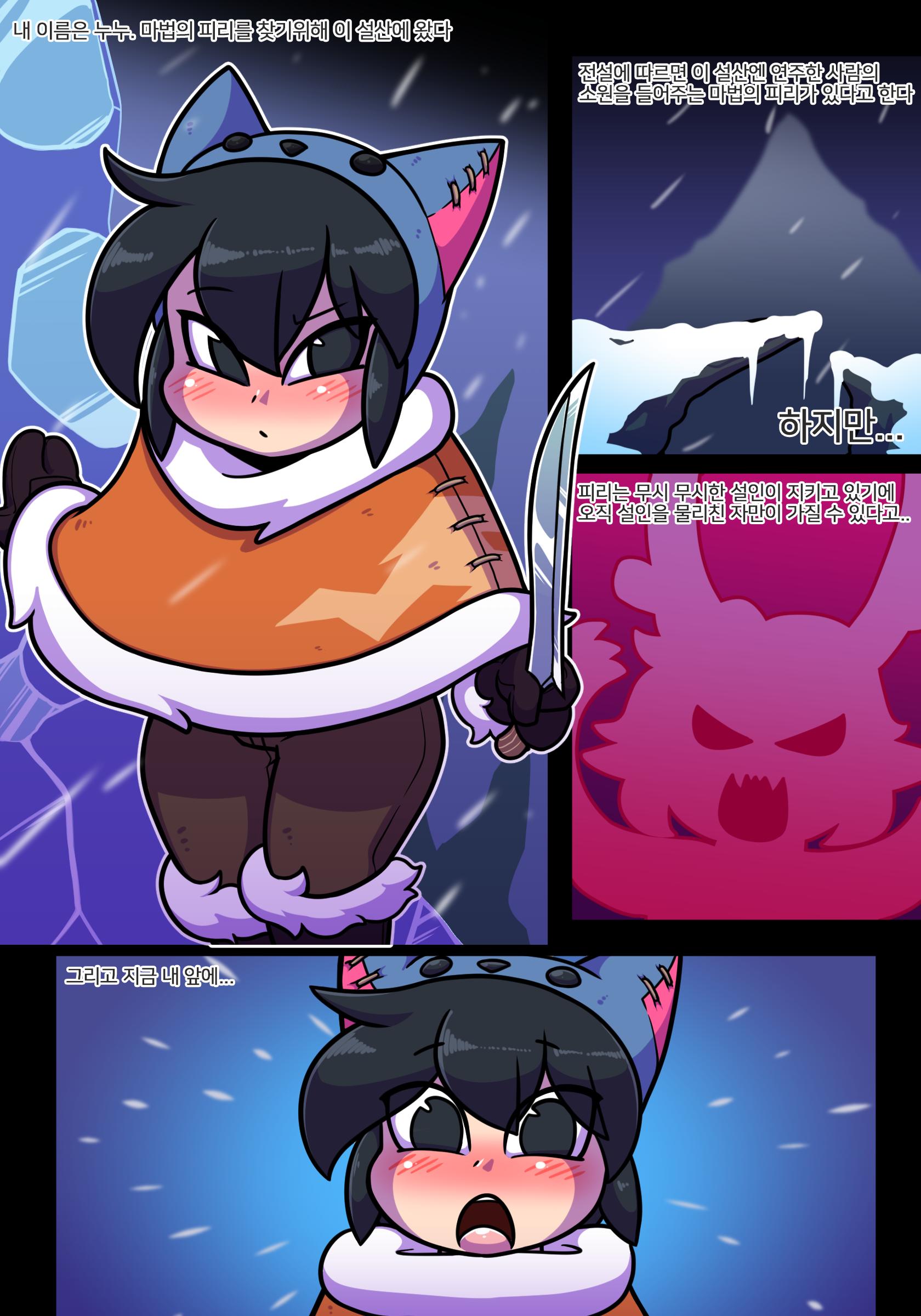 [KR - DOUJIN] Wherewolf ~ Nunu's The Yeti Hunt + Bonus Hentai